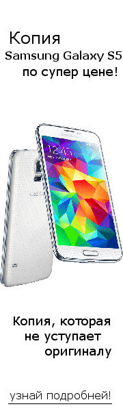 купить копия Samsung Galaxy S5