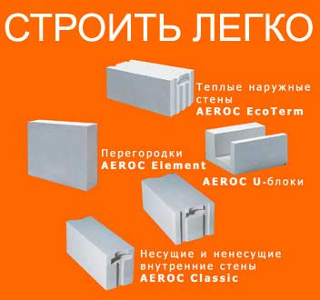 блоки Aeroc
