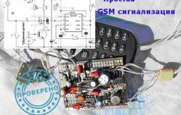 простая gsm сигнализация
