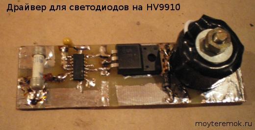 Драйвер  на HV9910 для питания светодиодной фитолампы