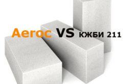 Aeroc VS КЖБИ 211