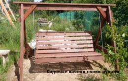 садовые качели своими руками
