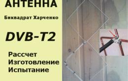 антенна биквадрат dvb-t2 своими руками