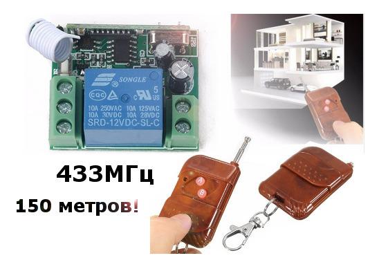 радиореле на 433 МГц