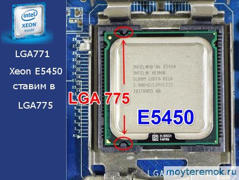Установка лушего процессора для сокета LGA775 intel xeon e5450