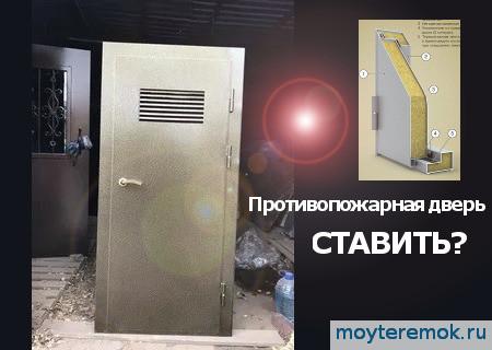 противопожарная дверь котельной