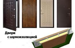 выбор двери с шумоизоляцией
