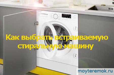 как выбрать встраиваемую стиральную машину