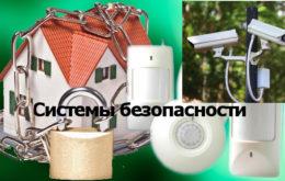 сигнализация системы безопасности