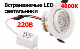 встраиваемые led светильники 4000к 220