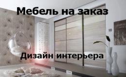 мебель на зааз дизайн интерьера