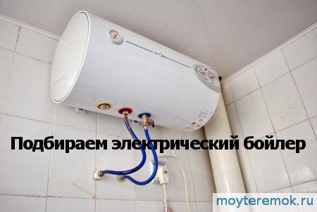 накопительный элетрический водонагреватель