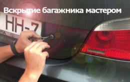 вскрытие багажника и капота автомобиля