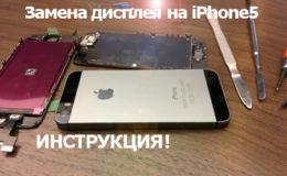 замена дисплея на iphone 5