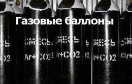газовые баллоны для сварочных работ