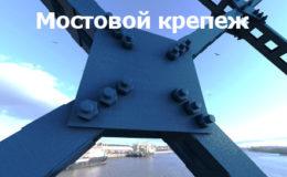 мостовой крепеж